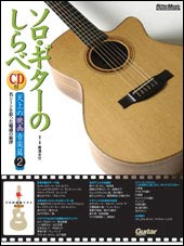 Melodies of Solo Guitar vol.10