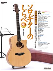 Melodies of Solo Guitar vol.11