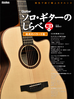 Melodies of Solo Guitar vol.12