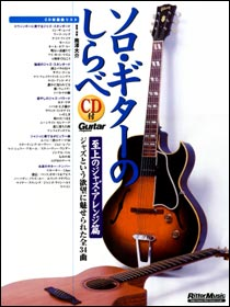 Melodies of Solo Guitar vol.3