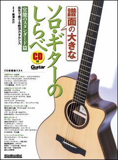 Melodies of Solo Guitar vol.4