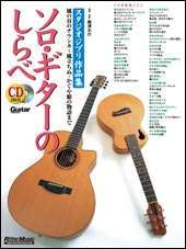 Melodies of Solo Guitar vol.5