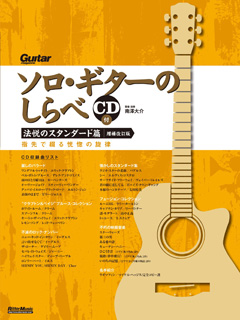 Melodies of Solo Guitar vol.6