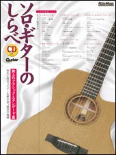 Melodies of Solo Guitar vol.7