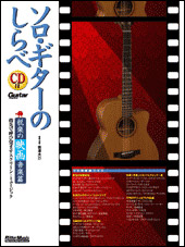 Melodies of Solo Guitar vol.8