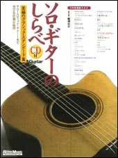 Melodies of Solo Guitar vol.9
